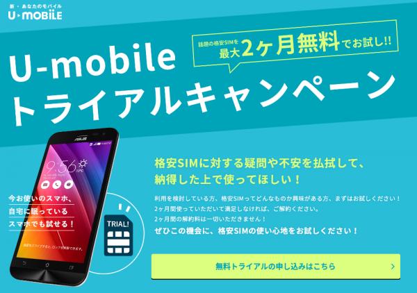 u-mobile-cp20161208