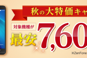 rakuten-mobile-sale-20161101