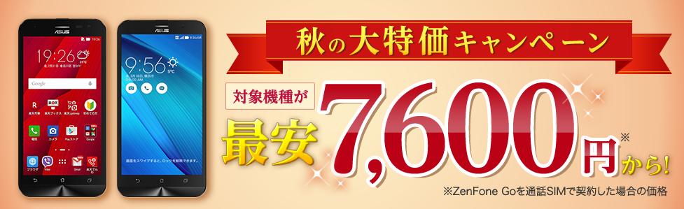 楽天モバイル秋の大特化キャンペーンZenFone Go 7600円〜