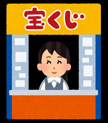 日本で一番当たる。億万長者続出の宝くじ売り場はここだ