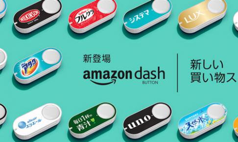 amazon-dush-button