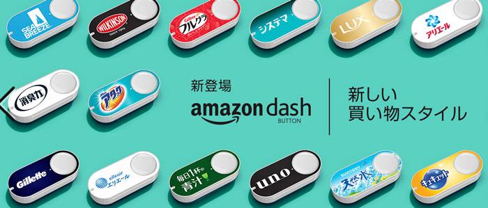 ボタンを押すと注文完了。Amazon Dush Button(ダッシュボタン)