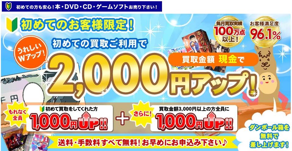 ネットオフの買取は初回1000円増額がうれしい