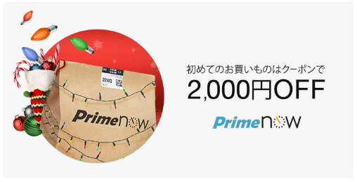 prime-now-cp
