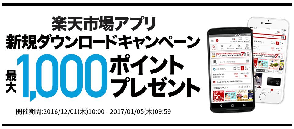 楽天市場アプリをダウンロードして、最大1000ポイントをもらおう。