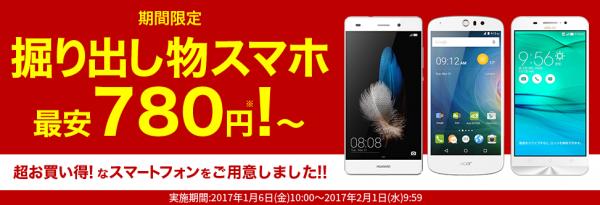 rakuten-mobile-cp-20170113-2