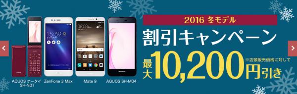 rakuten-mobile-cp-20170201-2