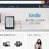 Amazon(アマゾン)キャンペーン・セールまとめ
