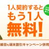 【楽天モバイル】通話SIMの申し込みでスマホ280円から