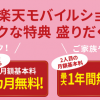 【楽天モバイル】通話SIMの申し込みでスマホ980円から