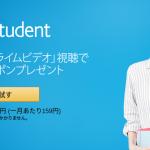 Amazon学生限定、プライムビデオ視聴で2000円クーポンプレゼント