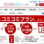 【楽天モバイル】通話SIMの申込みでHUAWEI nova lite15700円から