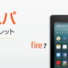 新しくなった「Fireタブレット」プライム会員は4980円から