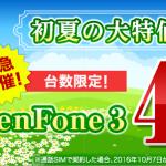 【楽天モバイル】HUAWEI P10シリーズ最大8000円引き