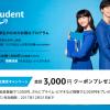 Amazon学生限定、今だけ合計3000円クーポンプレゼント
