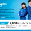Amazonスチューデント新規じゃなくてもOK、再登録で2000円クーポンプレゼント