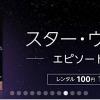 スター・ウォーズエピソード1〜7ほか、Amazonビデオレンタル100円