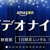 「Amazonビデオナイト」1日限定レンタル100円