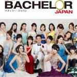 「バチェラー・ジャパン」シーズン2参加女性公開