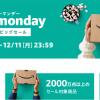 「Amazonサイバーマンデー2017」注目商品とキャンペーンまとめ(12/11まで)