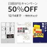 kindleストアで日経BP社の本が50%OFFセール
