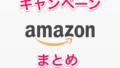 Amazonキャンペーンまとめ(随時更新)