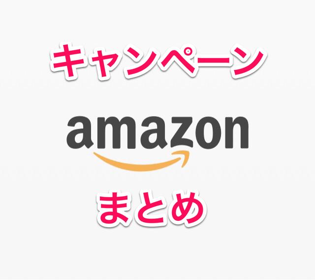 165d6cfb536d Amazonで実施中のおすすめキャンペーン・クーポンまとめ | うらがみちょう